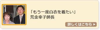 荒金幸子氏