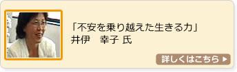 井伊幸子氏
