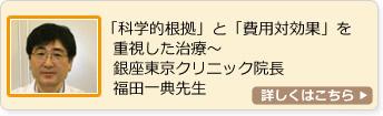 銀座東京クリニック院長 福田先生
