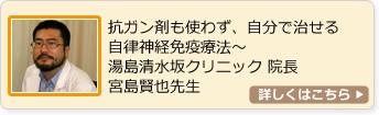 湯島清水坂クリニック院長 宮島先生