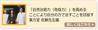 漢方堂 佐藤先生