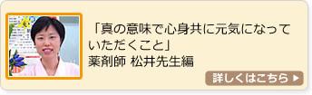 薬剤師 松井先生